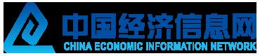 中国经济信息网logo标识
