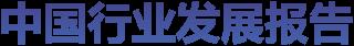 中国行业发展报告